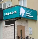 Клиника Елены Захаровой, фото №1