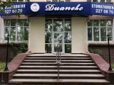 Клиника Диапекс, фото №1